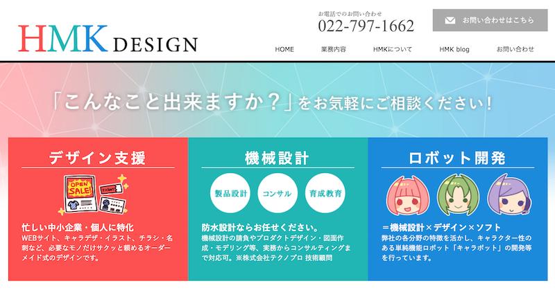 HMK DESIGN リデザイン 最適化 事業相談