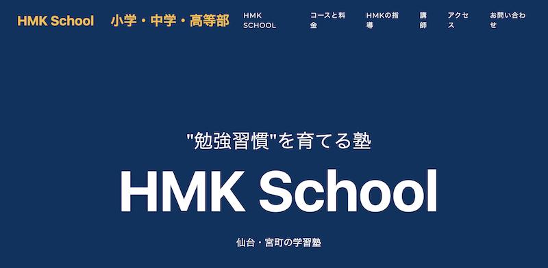 HMKスクール プログラミング リデザイン 最適化